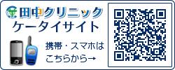 田中クリニックモバイルサイト