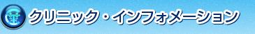 田中クリニック・新着情報
