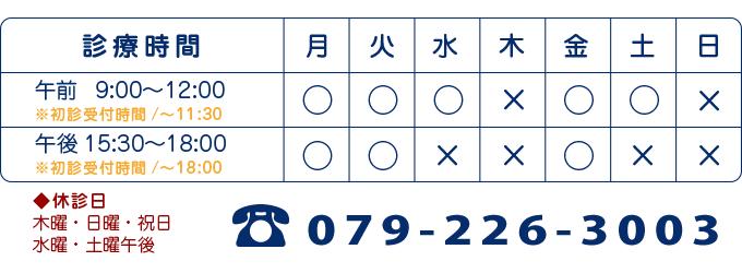 田中クリニック診療時間