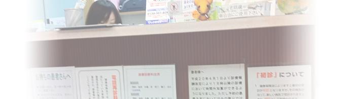 内科・呼吸器科・AGA・禁煙外来 田中クリニック